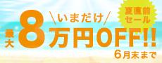 今だけ最大8万円OFF 6月末まで