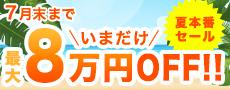 今だけ最大8万円OFF 7月末まで