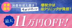 ドクター松井クリニックのおすすめプラン