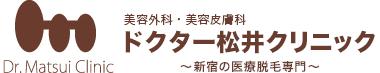 新宿・東京で医療レーザー脱毛・永久脱毛 ・全身脱毛ならドクター松井クリニック