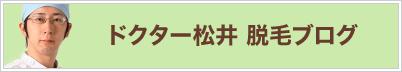 ドクター松井の院長ブログ