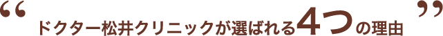 ドクター松井クリニックが選ばれる4つの理由