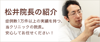 松井院長の紹介
