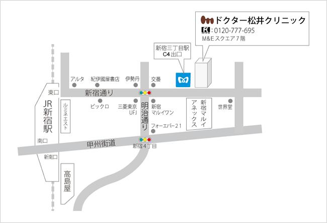 東京・新宿にあるドクター松井クリニックは、新宿駅から徒歩5分、新宿3丁目駅徒歩1分の非常にアクセスしやすい好立地にございます。
