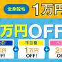 9月 増税前11万円OFFキャンペーン!