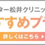 最大10万円OFFキャンペーン!