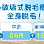 最大8万円オフキャンペーン!